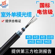 辉宏时代4/6/8/12/24/48/96芯单模室外铠装光缆线万兆光纤线国标