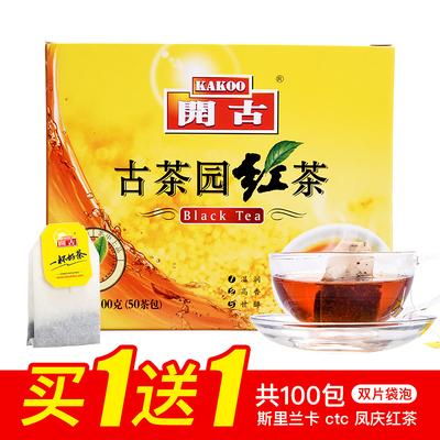 买1送1红茶茶包锡斯里兰卡袋泡茶奶茶店专用开古茶叶独立共100包