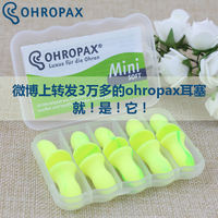 Germany ohropax anti-noise earplugs professional anti-noise mute sound insulation sleep sleep snoring male and female students