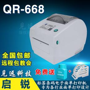启锐QR668不干胶标签打印机条码电子快递面单热敏打印机申通中通