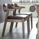 餐椅扶手现代实木