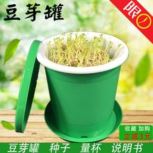 豆芽罐家用生豆芽机麦饭石塑料大容量豆芽罐芽苗菜种植桶发黄豆芽