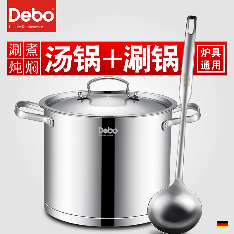 德国Debo德铂布莱特加高加深汤锅不锈钢304家用炉具通用3元优惠券