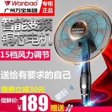 万宝集团电风扇智能遥控家用办公室电扇变频台立式静音落地扇
