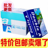 A4 paper copy paper 70g80g A3 printing imported Doublea office paper Guangdong shipping box
