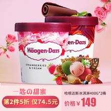 冰棍雪糕 冰激凌 进口哈根达斯冰淇淋400g 包邮 2桶装 法国原装