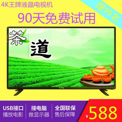王牌wifi平板电视