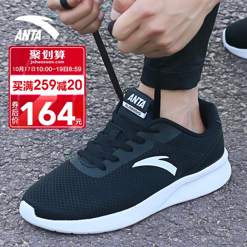 安踏男鞋跑步鞋2018秋季运动鞋男网面轻便跑鞋休闲鞋旅游鞋子正品