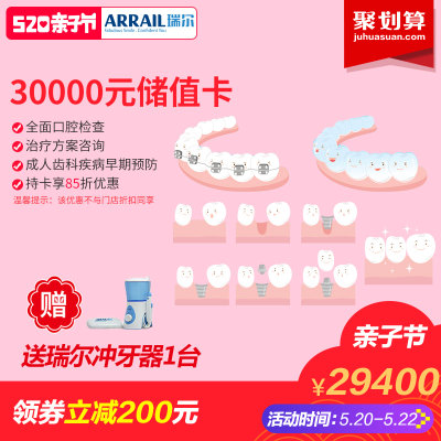 瑞尔齿科30000元储值卡洗牙洁牙种植牙牙齿矫正美白家庭卡打折卡