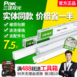 三雄极光t5灯管一体化LED光管支架全套日光灯带超亮1.2米长条家用