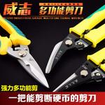 剪铝合金剪刀