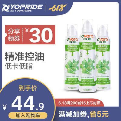 零咖Ovora喷雾食用初榨橄榄油不粘PAM喷锅油低油控脂肪200ml