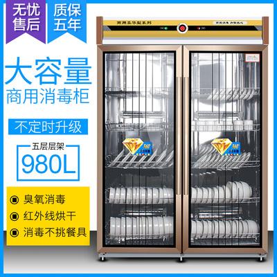 大容量消毒柜商用不锈钢大型餐具消毒碗柜酒店餐厅双门对开保洁柜