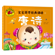 Five early childhood education books for children aged 0-3-6 years old with big letters and large letters of Tang poems and phonetic annotations; classical reading of Chinese classics for babies; parent-child enlightenment and cognitive reading; early childhood education of picture books and stories in kindergartens