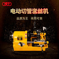 Tiger King electric Threading machine multi-function light small 2 inch 3 inch 4 inch threaded wire machine fire tube stranding machine