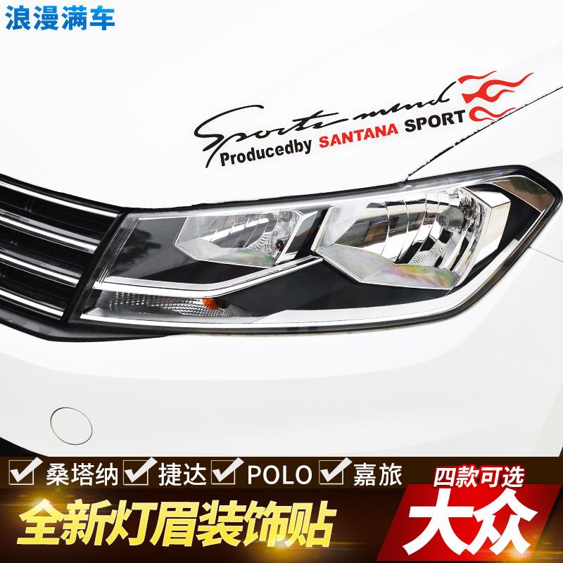 专用于大众桑塔纳捷达高尔夫嘉旅POLO改装灯眉贴纸引擎盖个性拉花