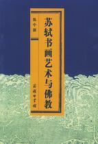 正版中国商务出版社书法理论陈中浙苏轼书画艺术与佛教
