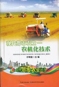 【正版】现代都市农业 农机化技术, 付明星  ,湖北科学技术出版社