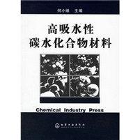 正版)高吸水性碳水化合物材料/何小维编