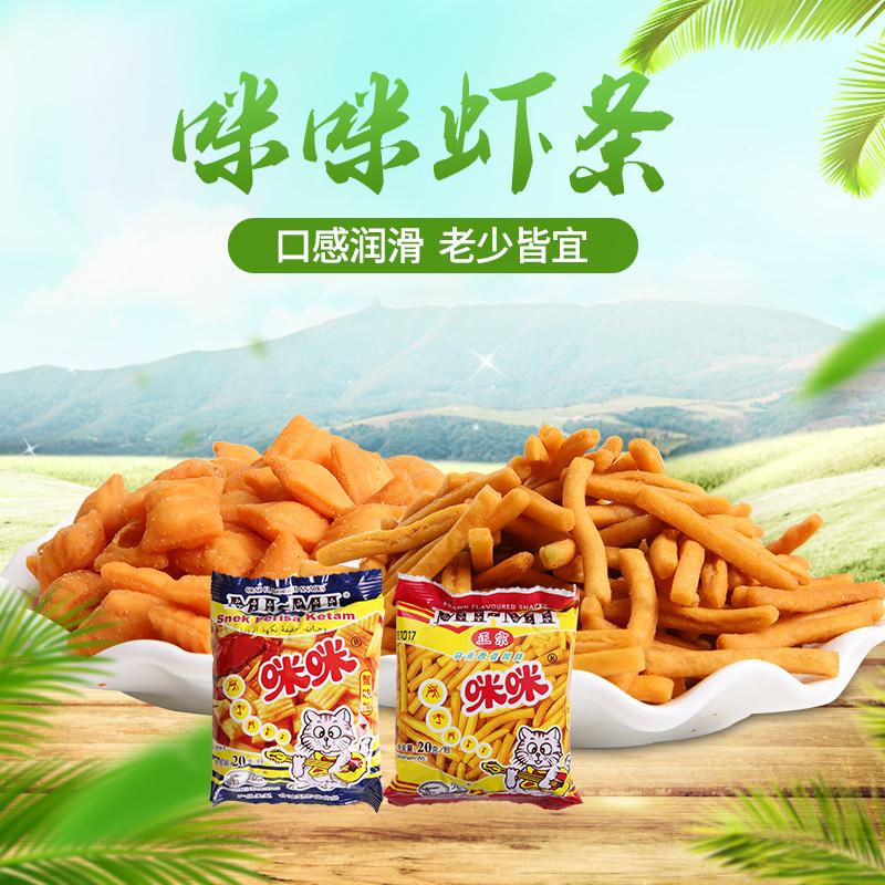 正宗咪咪虾条20g*40包马来西亚风味儿时童年怀旧休闲办公零食包邮