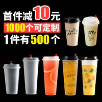 90 caliber disposable tea cup thick drink cup juice cup packaging cup injection cup custom printed logo with lid