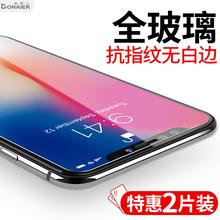 柏奈儿iphonex钢化膜苹果X全屏覆盖高清玻璃透明抗蓝光手机贴膜10
