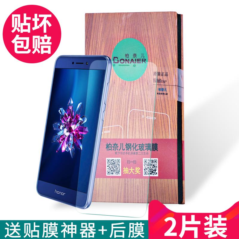 荣耀8钢化膜9青春版7x全屏v10v9覆盖mate华为P9p10plus手机p20pro优惠券