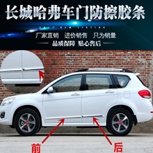 The Great Wall Haff H6 upgraded version of sports version door, anti rubber strip, anti collision glue bar, car door decoration, bright post mail