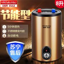 10升厨房电热水器上下出水即热式热水宝 好太太8L小厨宝储水式