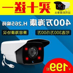 ???00萬網絡攝像頭H.265高清監控400萬數字工程機接大華300W