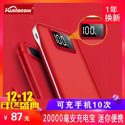 酷派A8锋尚MAX IVVIK2-01 5721手机专用原装闪快充电宝移动电源