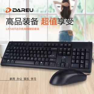 包邮 办公笔记本电脑usb键盘鼠标 家用 达尔优LK140T有线键鼠套装