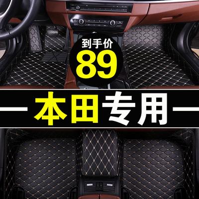 本田CRV鋒范飛度哥瑞繽智XRV凌派雅閣思域全包圍汽車腳墊腳踏墊