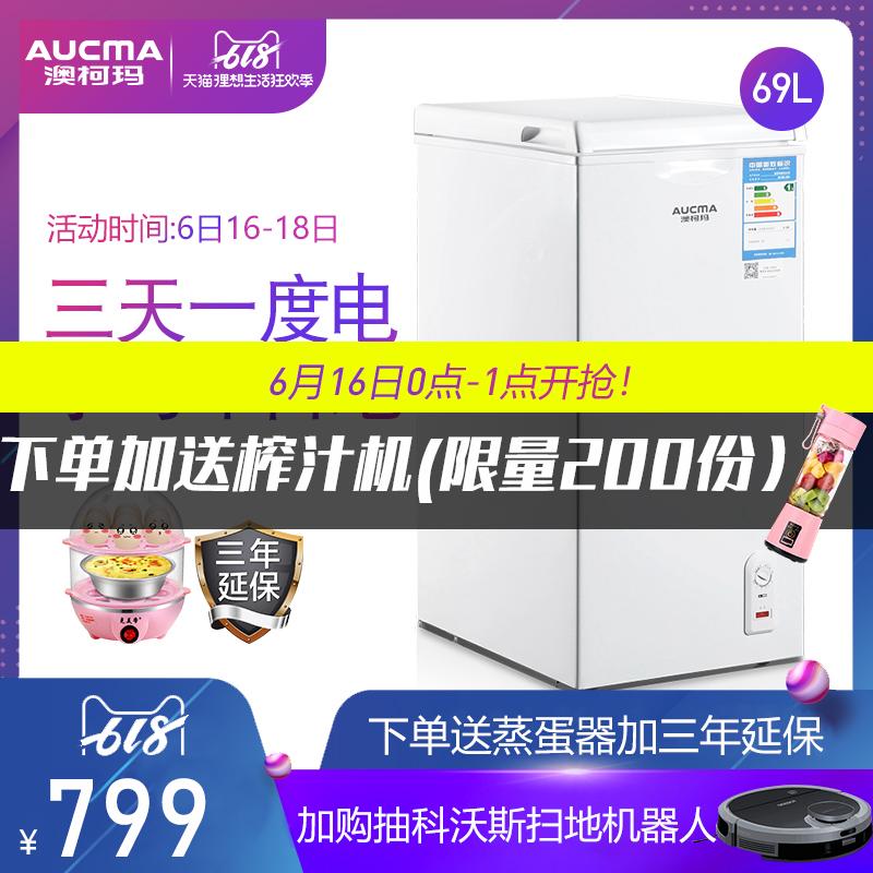 Aucma/澳柯玛 BC/BD-69H迷你冰柜立式小型家用商用冷藏冷冻柜冷柜