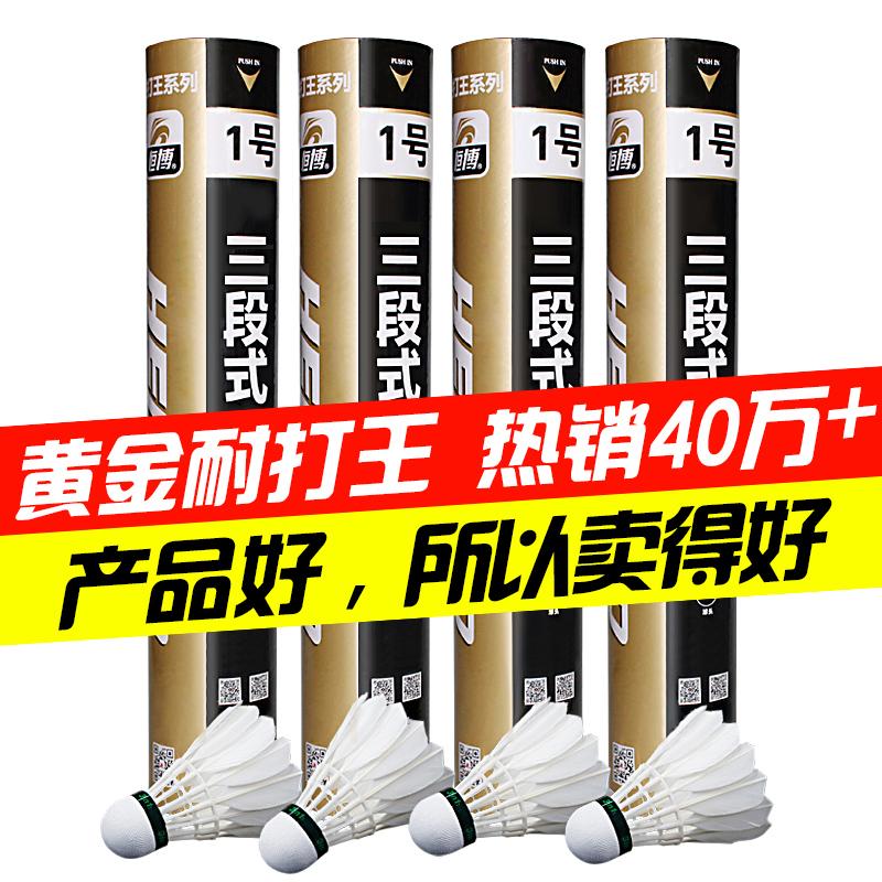【耐打王】黄金1号三段式羽毛球稳定耐打鹅毛球 一桶6只/12只装