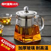绿昌明玻璃茶壶不锈钢过滤耐热花茶泡茶壶耐高温加厚红茶茶具家用