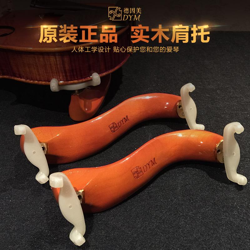 小提琴木肩垫