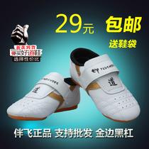 跆拳道鞋正品成人男女跆拳道儿童透气防滑牛筋底跆拳道道鞋