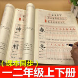 2019 people teach the primary school pupils in the first and second grades of the next volume of the next book synchronous vocabulary 摹 writing copybook kanji red book