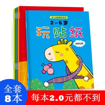 兒童貼紙書2-3-4-5-6歲 小孩粘貼紙貼貼寶寶貼紙動腦貼貼畫故事書