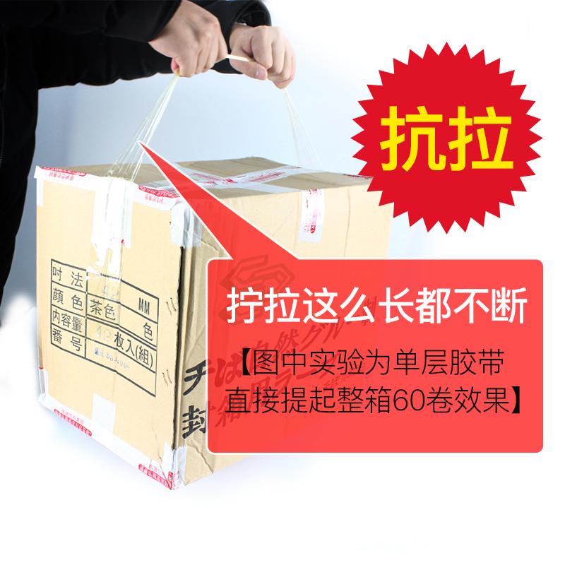 封箱胶带黄透明大号整箱宽4.5 6cm加厚快递包装封口胶纸包邮批发