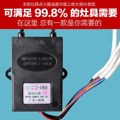 单双炉燃气灶具配件脉冲点火控制器3v1.5V嵌入式煤气灶通用型包邮
