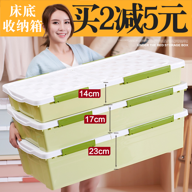 床下整理箱大号 塑料