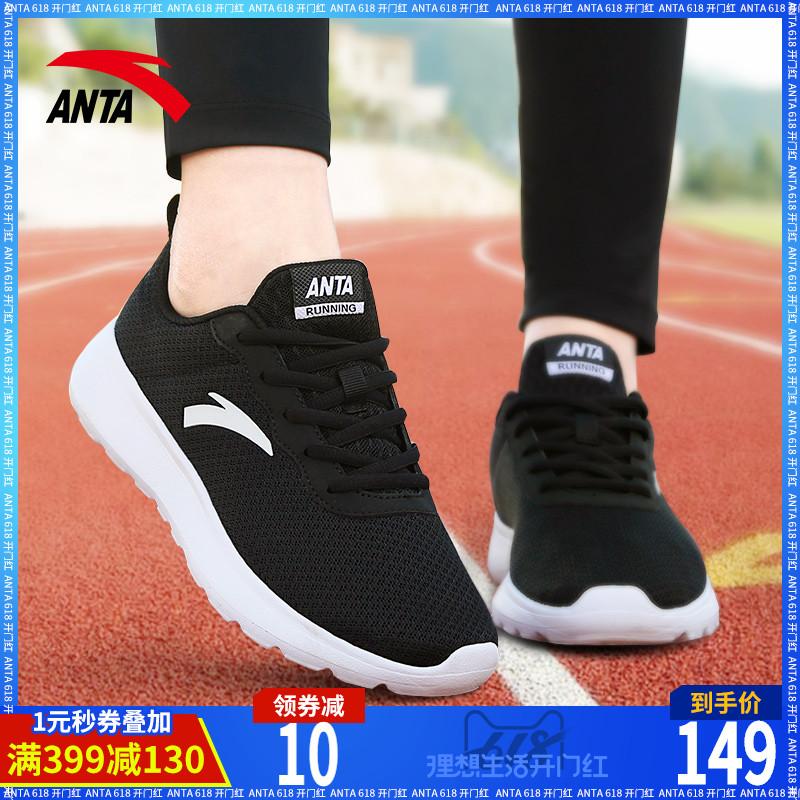 安踏女鞋运动鞋2019新款夏季透气白色休闲旅游鞋子女士网面跑步鞋