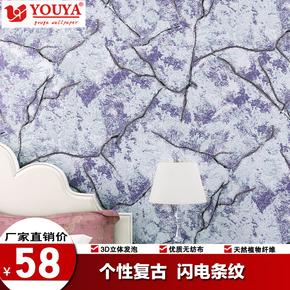 优雅  无纺布墙纸裂纹复古壁纸立体闪电条纹酒吧KTV 走廊个性墙纸