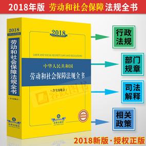 正版现货 2018中华人民共和国劳动和社会保障法规全书含相关政策 新版争议法律法规劳动法合同法劳动合同法法律书籍全套法律出版社