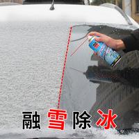 车安驰汽车玻璃除冰剂车窗除霜神器冬季去冰防冻化雪融雪剂融冰剂