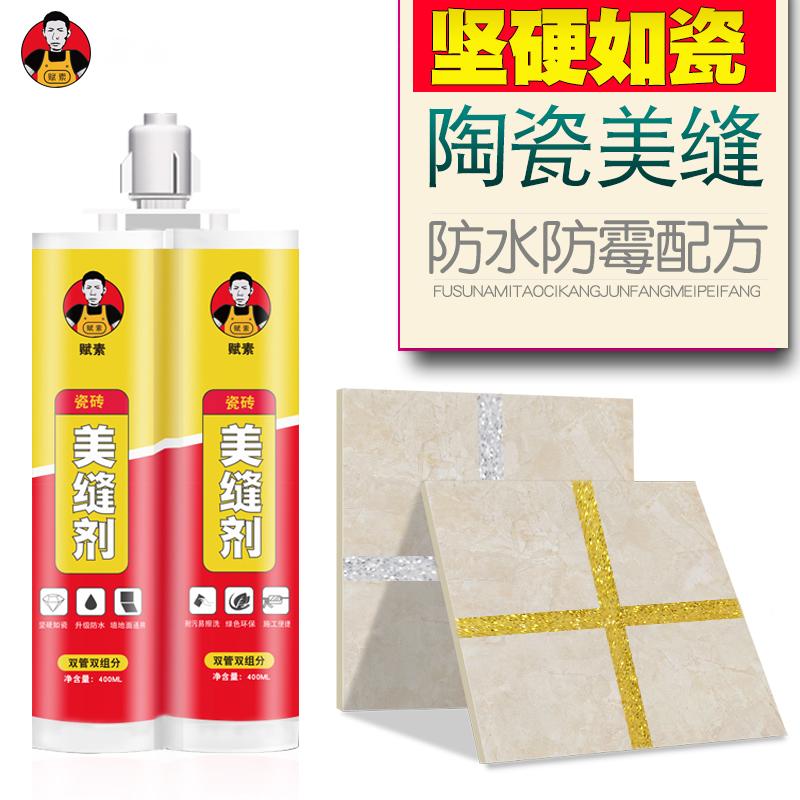赋素抗潮美缝剂瓷砖地砖专用防水瓷性胶防霉填缝剂双组份勾缝剂金