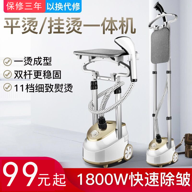 家用蒸汽挂烫机手持挂式电熨斗多功能小型熨烫机平烫挂烫一体机