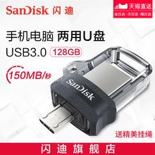 闪迪u盘128g高速USB3.0安卓手机电脑两用创意OTG小优盘